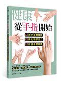 健康,從手指開始:活化身體機能,強化腦部活力,改善身體病痛