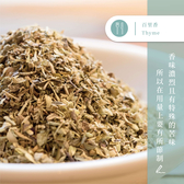 【味旅嚴選】|百里香| Thyme|香草系列|50g