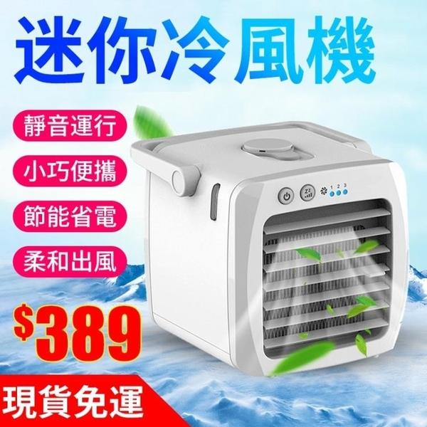 【臺灣現貨】最新款移動式冷氣機冷風機USB迷你風扇水冷扇空調風扇【免運快出】