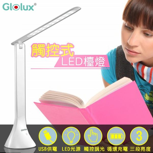 LED折疊式三段觸控檯燈