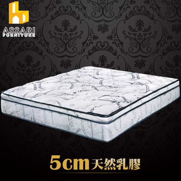 ASSARI-尊爵5cm乳膠天絲竹炭強化側邊獨立筒床墊(雙人5尺)