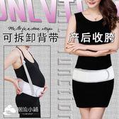 托腹帶挎肩式托收腹帶保胎帶孕婦專用透氣 潮流小鋪