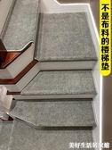 樓梯踏步墊免膠自粘自吸台階地毯家用樓梯墊實木防滑墊滿鋪可定制ATF 美好生活