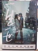 挖寶二手片-N01-021-正版DVD-華語【一生一世】-謝霆鋒 高圓圓(直購價)