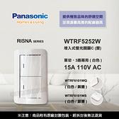 《國際牌RISNA》WTRF5252W螢光雙開關 開關+蓋板 組合品 WTRF6101WQ 白色銅邊 / WTRF6101WS 白色銀邊
