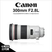 Canon EF 300mm F2.8 L IS II USM 公司貨 望遠定焦鏡 適 6D 7D 5D3 打鳥 二代【可刷卡+免運】薪創