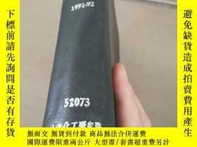 二手書博民逛書店FOOD罕見OUTLOOK.1991-92(食品展望 )(英文)