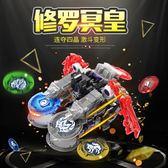 暴力烈爆裂飛車2代玩具3十二星座疾影風煉獄修羅冥皇源始御星神4