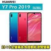 Huawei Y7 Pro 2019 6.26吋 3/32G 八核心 華為 智慧型手機 免運費