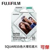 Fujifilm 富士 Square 大理石 方形拍立得底片 單捲10張 底片 大理石紋 適用SP3 SQ6 SQ20 歡迎 批發 零售