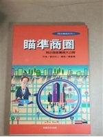 二手書博民逛書店 《瞄準商圈》 R2Y ISBN:9577920713│陳星偉