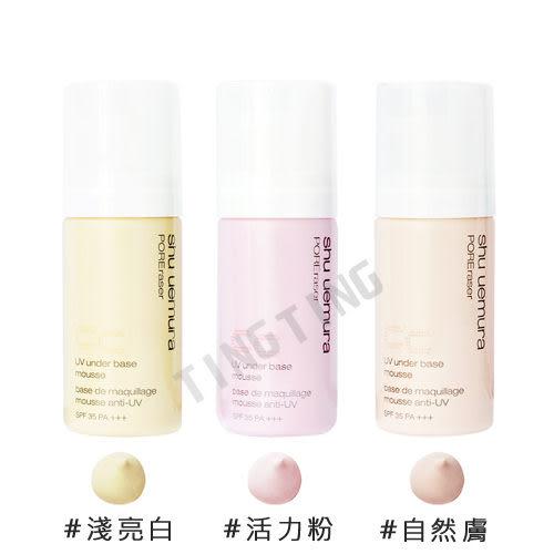 Shu uemura 植村秀 UV泡沫CC慕斯SPF35/PA+++ 30g 多色可選《小婷子》