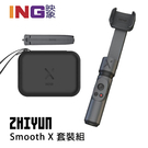 【映象攝影】ZHIYUN 智雲 Smooth X 手機穩定器 (套裝組 含單機+收納包+三腳架) 黑色 正成公司貨
