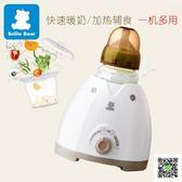 暖奶機 暖奶器多功能溫奶器熱奶器奶瓶智能保溫加熱消毒恒溫器0607  霓裳細軟