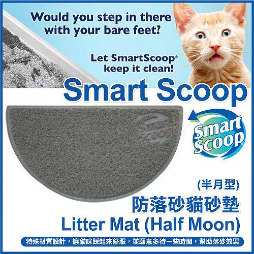 *WANG* 美國【Smart Scoop】防落砂貓砂墊 (半月型)