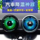 ※精品款 炫彩漸變USB強力風扇 (1入) 空調風扇 冷氣出風口風扇 車用 冷氣風扇 桌扇 汽車降溫神器