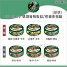 Cat Glory驕傲貓[無穀幼貓/老貓主食罐,6種口味,85g,綠罐](單罐)