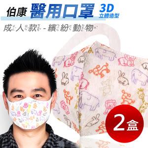 【買達人】伯康3D超彈力一體成型立體口罩-成人款繽紛動物(2盒共100片)