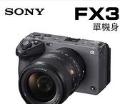 【震博】Sony FX3 業務用可交換鏡頭式高畫質攝影機 (4K 120P;台灣公司貨)ILME-FX3~現貨~