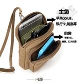 6寸手機包跑步腕包多功能帆布掛包手臂包男士穿皮帶腰包手機袋