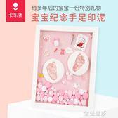 寶寶手足印泥套裝新生嬰兒紀念品百天周歲禮物兒童永久腳印igo 金曼麗莎