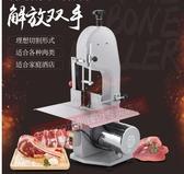 樂創鋸骨機商用台式鋸肉機切羊腿豬蹄牛排豬排骨凍肉機電動切骨機ATF 三角衣櫃