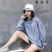 帽T外套女2018新款寬鬆長袖少女衛衣 蘇迪奈