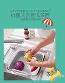 折疊式洗菜籃瀝水籃廚房創意水槽洗水果盆蔬菜籃子野餐收納筐塑料