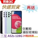 三星 Galaxy A52s 5G手機 6G/128G,送 空壓殼+滿版玻貼,分期0利率 Samsung SM-A528