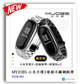 MIJOBS 小米手環3替換不鏽鋼腕帶 + 小米手環3 + 保護貼x2 組合包 米布斯 錶帶 三代 不鏽鋼 手環