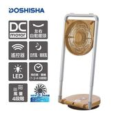 【日本 DOSHISHA】DC摺疊風扇 FLS-252D NWD