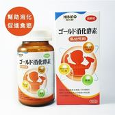 日比野 HIBINO黃金消化酵素150g 1422元 (買3罐送一罐+贈nac洗衣精 1000ml)