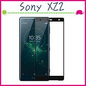 Sony XZ2 H8296 5.7吋 滿版9H鋼化玻璃膜 3D曲屏螢幕保護貼 全屏鋼化膜 全覆蓋保護貼 防爆 (正面)