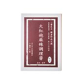 在地調理醬-大紅袍麻辣20gx6人份(毓秀監製)