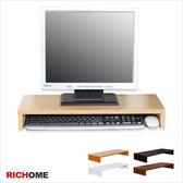 【RICHOME】暢銷商品《弗雷德桌上架-4色可選》LCD-鍵盤-電腦桌-工作桌-書桌-置物