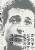 (二手書)聲音與憤怒(十週年紀念增訂版):搖滾樂可能改變世界嗎?