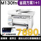 【省錢1+1↘7890 登錄送1TB硬碟+全聯禮券1000】HP LaserJet Pro M130fn 黑白雷射傳真複合機印表機