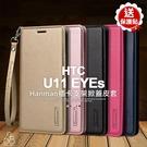 贈貼 隱形磁扣 HTC U11 EYES 6吋 皮套 附掛繩 插卡 手機殼 皮革 支架 側掀 保護套 精緻 素面 簡約
