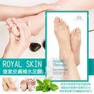 韓國 ROYAL SKIN皇家皮膚補水足膜 一對入