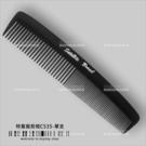 TAMING | C535特寬裁剪梳-單支(剪髮梳)[58629]