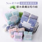 新升級 超吸水珊瑚絨柔膚浴巾毛巾組-多色可選 BUNNY LIFE
