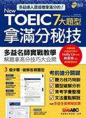 (二手書)NEW TOEIC 7大題型拿滿分秘技【2書+1片朗讀MP3】