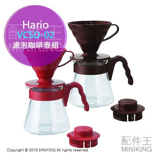 【配件王】 日本製 Hario V60 VCSD-02 濾杯套組 濾泡咖啡壺組 3合1套組 兩色
