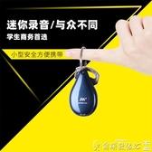 特賣錄音筆 錄音筆超長待機大容量專業高清降噪上課用學生便攜式隨身錄音吊墜LX