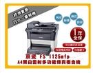 17購生活館  京瓷 kyocera FS-1125MFP 4合1黑白雷射複合機