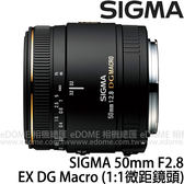 SIGMA 50mm F2.8 EX DG Macro 1:1 微距鏡頭 (24期0利率 免運 恆伸公司貨一年保固)
