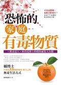 (二手書)恐怖的家庭有毒物質:橘博士教你55個救地球救自己的無毒生活方式