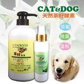 CAT&DOG 天然茶籽酵素寵物精油沐浴乳500ml (茉莉花)+乾洗手噴霧150ml