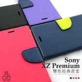 E68精品館 經典款 雙色 皮套 Sony XZ Premium 5.5吋 XZP 手機殼 支架 翻蓋 掀蓋 卡片 保護套