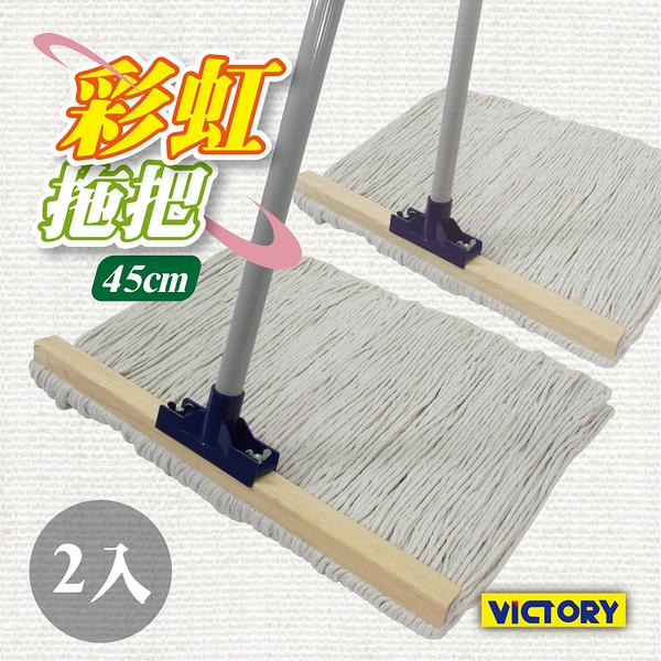 【VICTORY】彩虹15寸棉紗拖把(2拖)#1025048